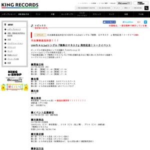 1000ちゃん2ndシングル『微熱✝ロマネスク✝』発売記念!トークイベント第一部