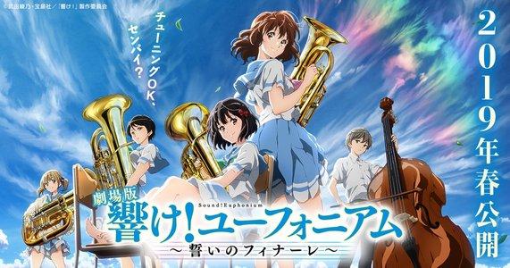 TVアニメ「響け!ユーフォニアム2」スペシャルイベント 夜の部