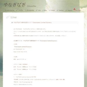 やなぎなぎ 5周年記念ライブ「Cassiopeia Limited Express」