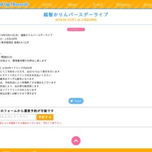 【ガイドラインその1】イベント登録の流れ