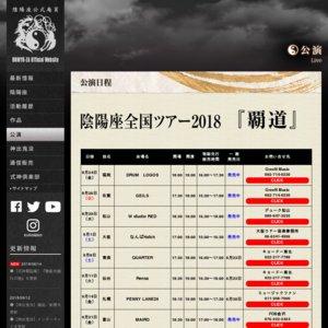 陰陽座ツアー2016『絶巓の迦陵頻伽』(名古屋公演)