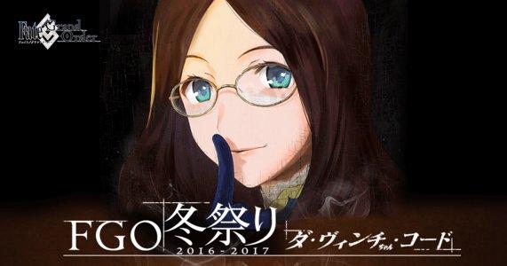 FGO冬祭り2016-2017 ~ダ・ヴィンチちゃん・コード~ 「Fate/Grand Order」ゲストトークイベント