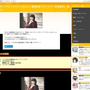 中島愛「ワタシノセカイ」リリース記念イベント(とらのあな)