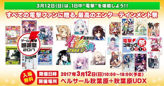 ゲームの電撃 感謝祭2017&電撃文庫 春の祭典2017&電撃コミック祭2017