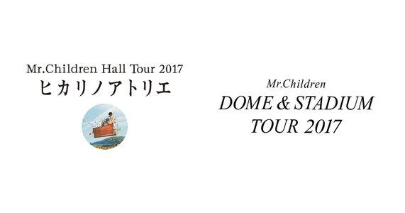 【延期】Mr.Children Hall Tour 2017 ヒカリノアトリエ 三重