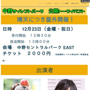 中野サイレントパーク 公開トークイベント
