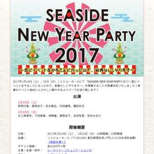 SEASIDE NEW YEAR PARTY 2017~急にイベントをやることになったので、新春らしくやります~ Day1