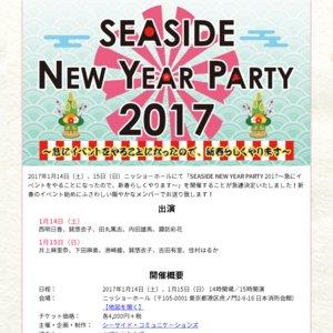 SEASIDE NEW YEAR PARTY 2017~急にイベントをやることになったので、新春らしくやります~ Day2