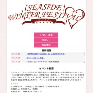 SEASIDE WINTER FESTIVAL 2017 昼の部