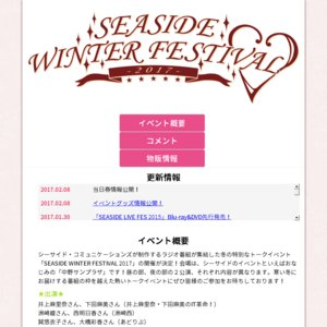 SEASIDE WINTER FESTIVAL 2017 夜の部