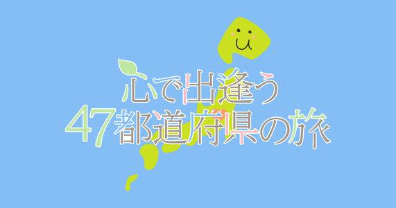 吉岡亜衣加 全国ツアー2016~2017「心で出逢う47都道府県の旅」【鳥取】