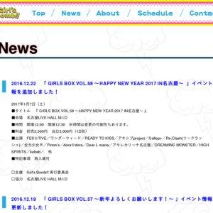 【12/25】『 Girl's Bomb!! 〜クリスマスSP!!!〜 』