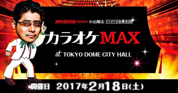 JOYSOUND presents 小山剛志カラオケ企画第3弾『カラオケMAX』夜公演