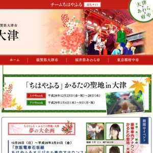 ちはやふる車内アナウンス公開記念「京阪ラッピング電車ツアーin ちはやふる」 第二部