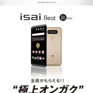 isai Beat presents 花澤香菜 スペシャルライヴ②