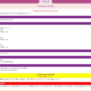 乃木坂46 5th YEAR BIRTHDAY LIVE 2日目