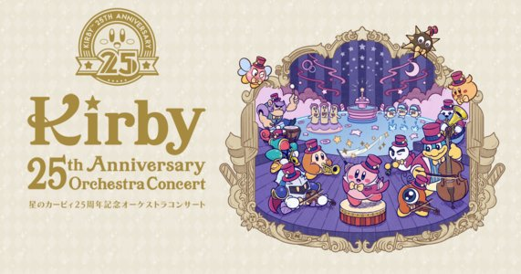 星のカービィ25周年記念オーケストラコンサート 東京公演【昼公演】