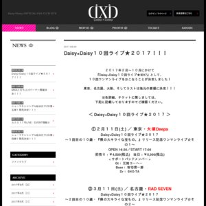 Daisy×Daisy10回ライブ★2017 ~8回目の10歳~