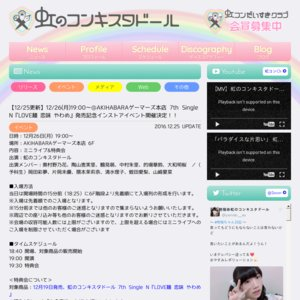 19:00~@AKIHABARAゲーマーズ本店 7th Single N『LOVE麺 恋味 やわめ』発売記念インストアイベント