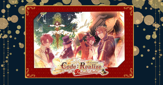 Code:Realize Fantastic Party! 昼の部