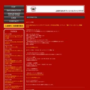 第4回FC「コルホーズの玉ねぎ畑」イベント「義♡バレンタイン」2回目