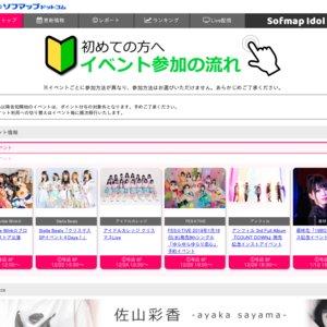 solfa feat.Ceuiワークベストアルバム 「brand new day」発売記念インストアライブ〜 ソフマップでミニCeui誕祭♪〜