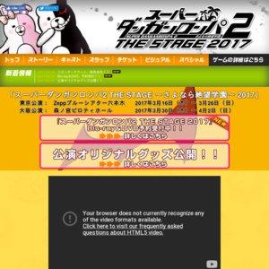舞台「スーパーダンガンロンパ2 THE STAGE~さよなら絶望学園~ 2017」 3月26日12:00