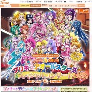 プリキュアオールスターズ スペシャルコンサート 3回目