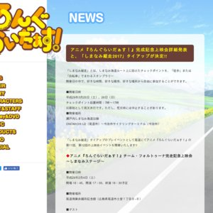 アニメ『ろんぐらいだぁす!』チーム・フォルトゥーナ完走記念上映会~新宿ステージ~