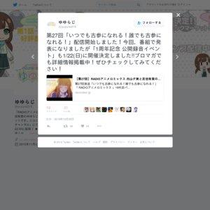 ゆゆらじ1周年記念 公開録音イベント