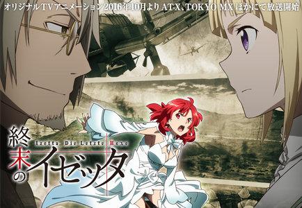 TVアニメ「終末のイゼッタ」 エイルシュタット 春の国民集会 夜の部