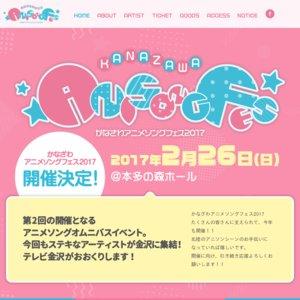 かなざわ アニメソング フェス 2017