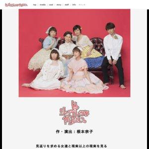 M&Oplaysプロデュース『皆、シンデレラがやりたい。』2017.2/21[火]19:00