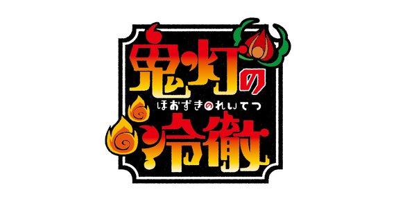 """アニメ「鬼灯の冷徹」""""地獄の大鑑賞会 in 六本木"""""""