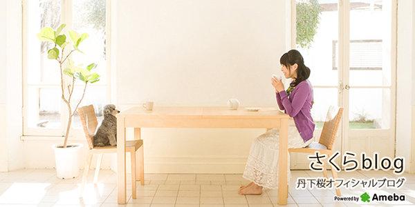 丹下桜声優デビュー&創作表現活動25周年記念ライブ 3/19『BAND・SAKURA』
