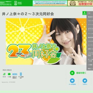 井ノ上奈々の2~3次元同好会 in 「J-SQUARE」14 ~HAPPY HALLOWEEN NEW YEAR~