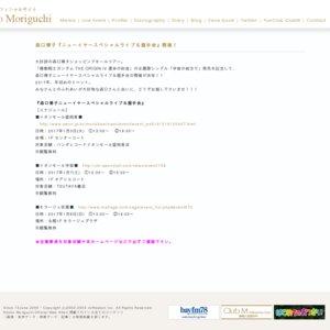 森口博子『ニューイヤースペシャルライブ&握手会』イオンモール盛岡南②16:00
