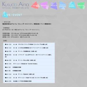 楠田亜衣奈3rdアルバム「カレンダーのコイビト」発売記念イベント ゲーマーズなんば店【お渡し会】