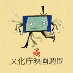 第13回文化庁映画週間 シンポジウム『劇場アニメ最前線~君は映画を信じるか』