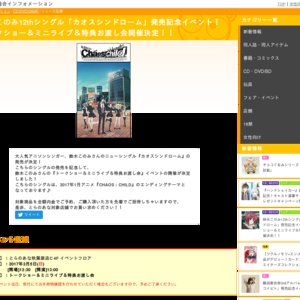TVアニメ「CHAOS;CHILD」エンディングテーマ「カオスシンドローム」発売記念イベント とらのあな秋葉原店
