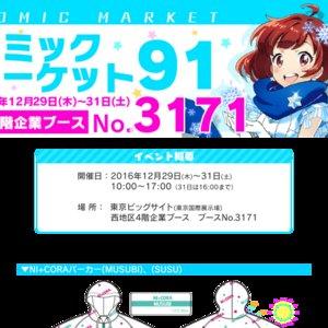 コミックマーケット91 ナナシスお渡し会 12/31