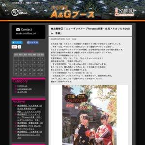 ノルカソルカ DVD発売記念イベント(仮)