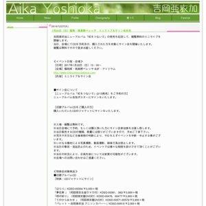 吉岡亜衣加ニューアルバム「虹をつないで」 発売記念ミニライブ&サイン会 筑紫野ベレッサ