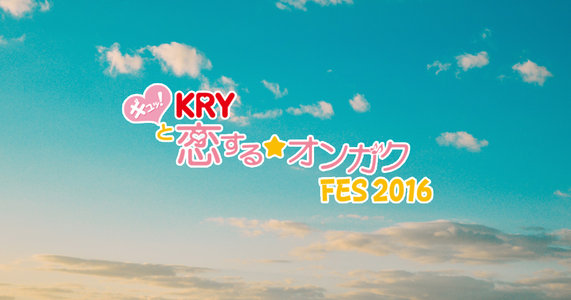 KRYギュッ!と恋する★オンガクFES 2016 3日目