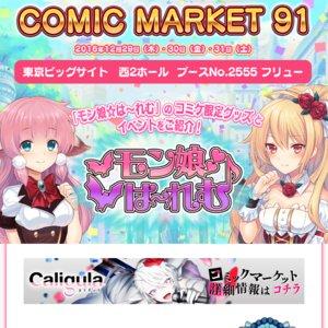 コミックマーケット91 (2日目) フリューブース「モン娘☆は~れむ」出演声優さんのお渡し会