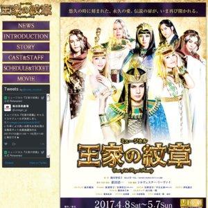 王家の紋章 再演 4/30 夜の部 貸切公演