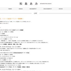 和島あみ 1stAL「I AM」 リリース記念イベント AKIHABARAゲーマーズ