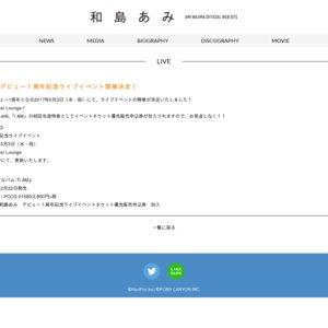 和島あみ デビュー1周年記念ライブイベント