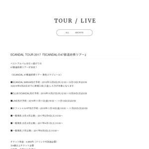 SCANDAL TOUR 2017「SCANDALの47都道府県ツアー」 愛知公演2日目
