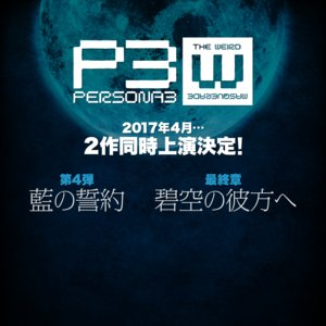 PERSONA3 the Weird Masquerade 第4弾 ~藍の誓約~ 4月14日(金)18:00W(プレビュー公演)
